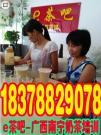 梧州奶茶培训/广西梧州珍珠奶茶冷饮技术培训学校学做奶茶费用是多少