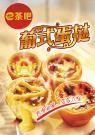 蛋挞_玉林蛋挞甜品小吃培训_南宁e茶吧奶茶甜品技术培训学校