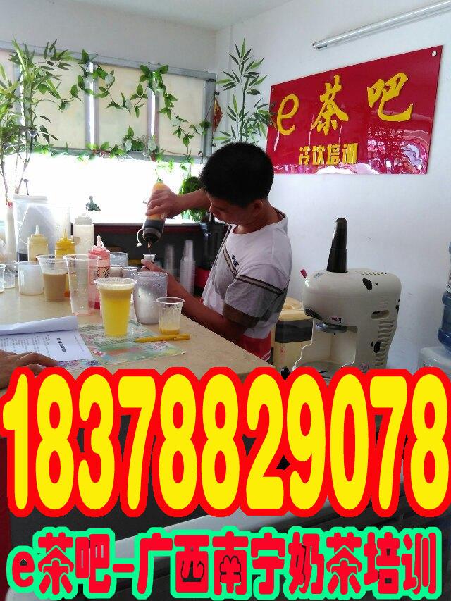 贵港奶茶技术培训班地址在哪